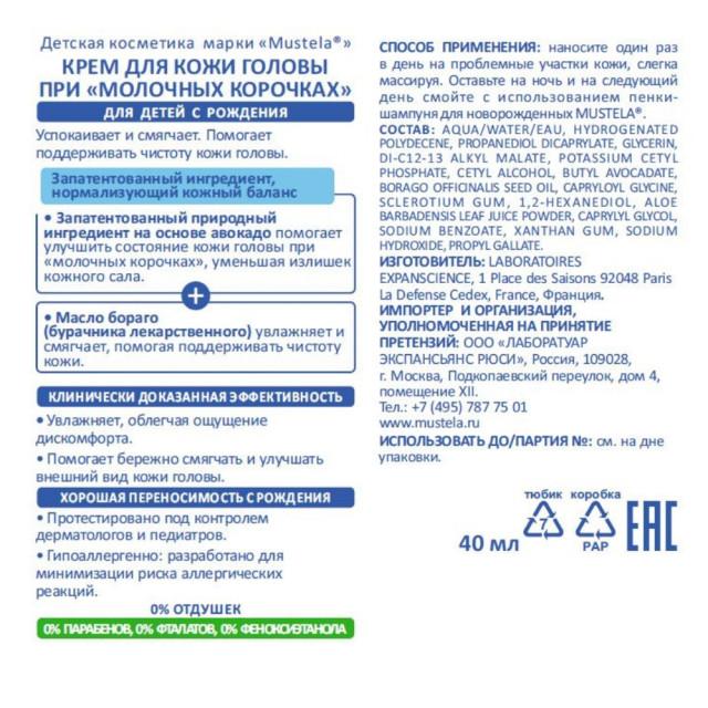 Мустела крем от молочных корочек 40мл купить в Москве по цене от 599 рублей