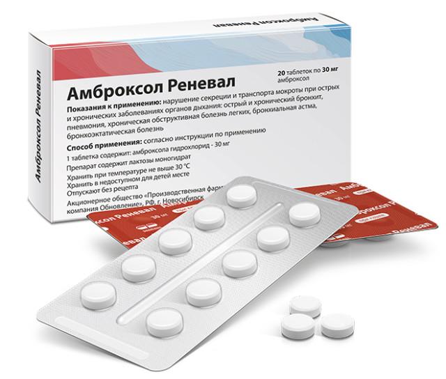 Амброксол таблетки 30мг №20 купить в Москве по цене от 113.5 рублей
