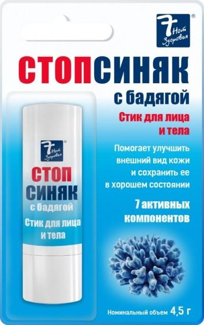 Стопсиняк с бадягой стик 4,5г купить в Москве по цене от 0 рублей