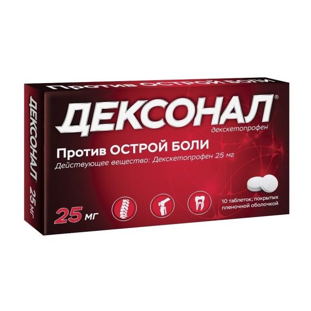 Дексонал таблетки п.о 25мг №10 купить в Москве по цене от 293 рублей