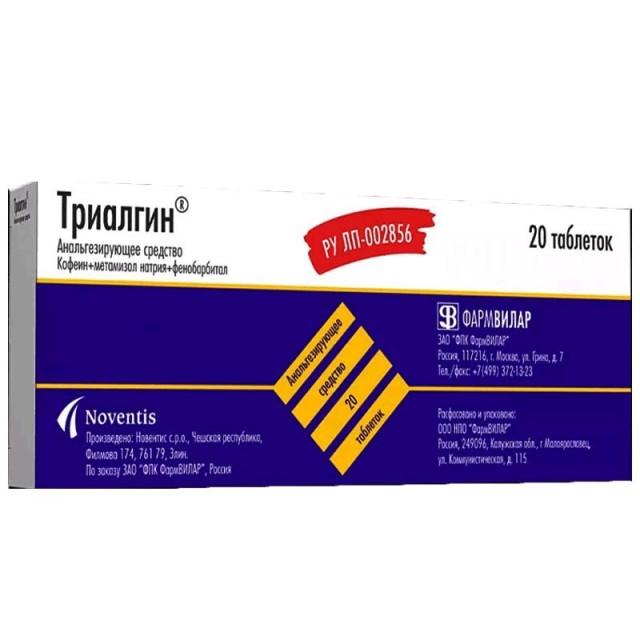 Триалгин таблетки №20 купить в Москве по цене от 289 рублей