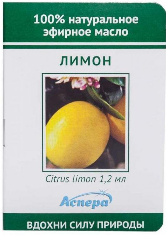 Аспера масло эф. лимон 1,2мл купить в Москве по цене от 35 рублей
