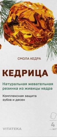 Витатека Жевательная смолка кедровая 0,8г натур. №4 купить в Москве по цене от 55 рублей