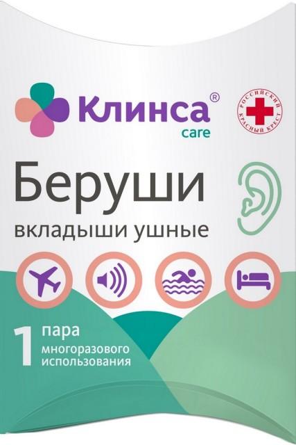 Клинса беруши №2 купить в Москве по цене от 79 рублей