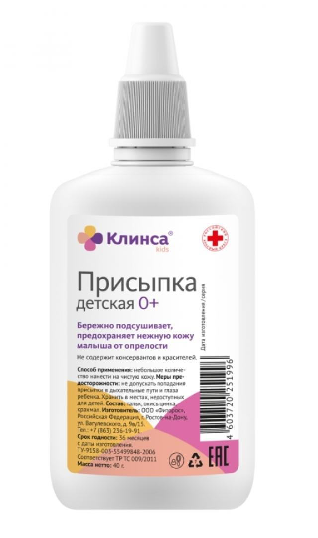 Клинса присыпка детская 40г купить в Москве по цене от 34 рублей