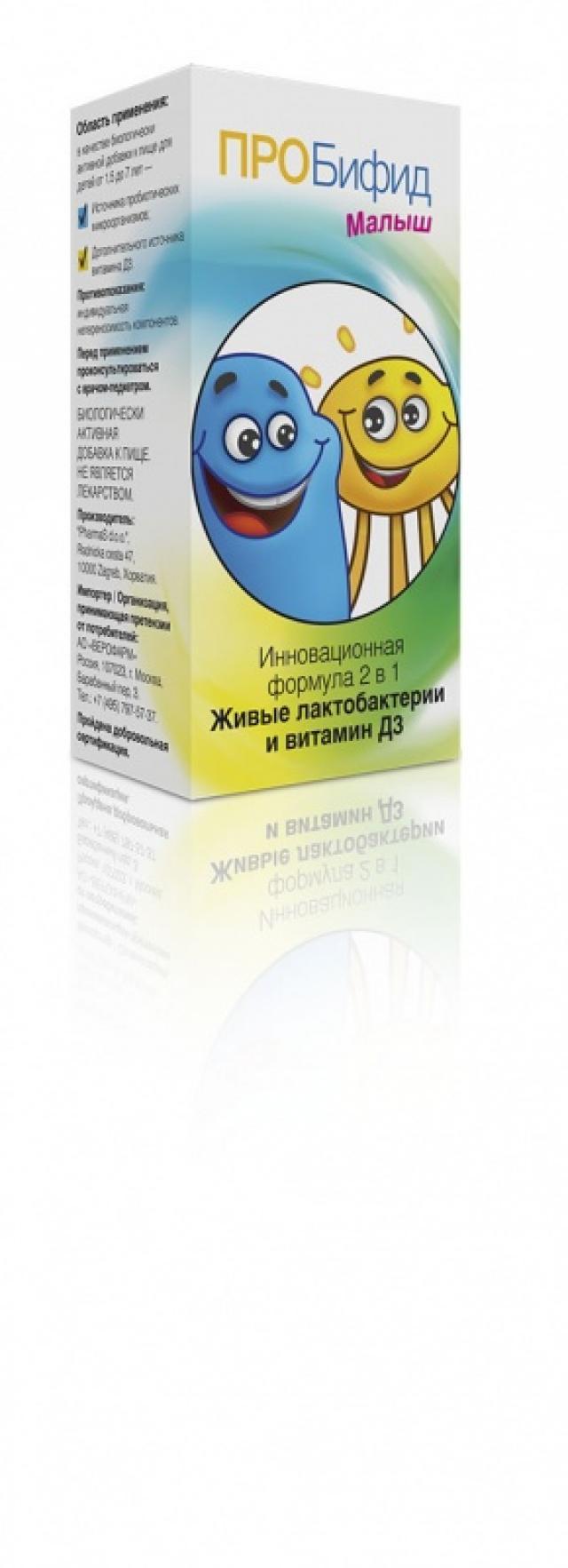 Пробифид Малыш 10мл купить в Москве по цене от 503 рублей