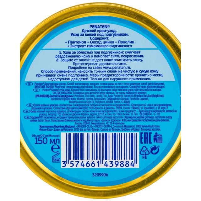 Пенатен крем 150мл купить в Москве по цене от 0 рублей