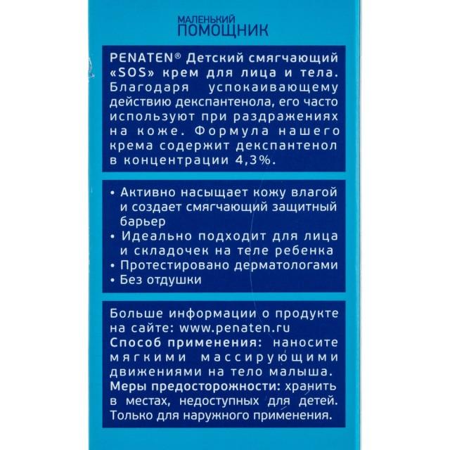 Пенатен крем SOS смягчающий 75мл купить в Москве по цене от 0 рублей