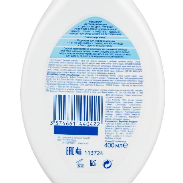 Пенатен шампунь-средство для купания д/оч.чувств.кожи 400мл купить в Москве по цене от 425 рублей