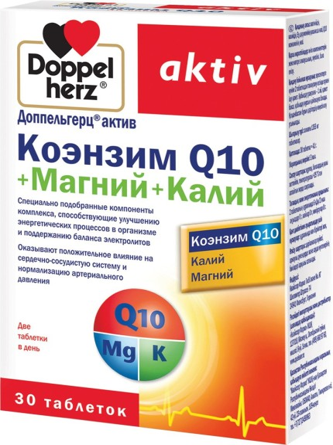 Доппельгерц актив Коэнзим Q10 + Магний+Калий таблетки №30 купить в Москве по цене от 662 рублей