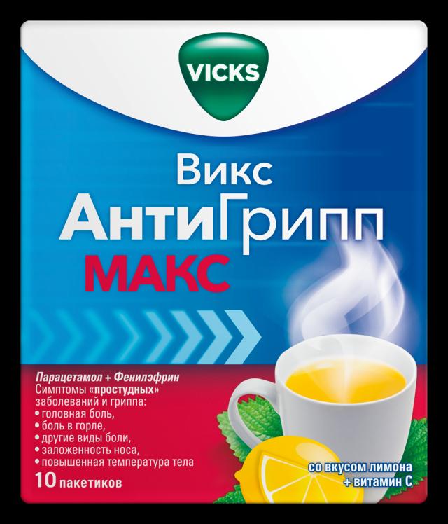 Викс АнтиГрипп Макс Лимон/Вит.С пак. 5г №10 купить в Москве по цене от 361 рублей