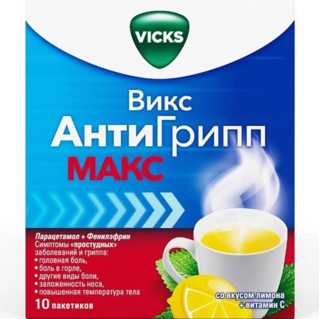 Викс АнтиГрипп Макс Лимон/Вит.С пак. 5г №5 купить в Москве по цене от 195 рублей
