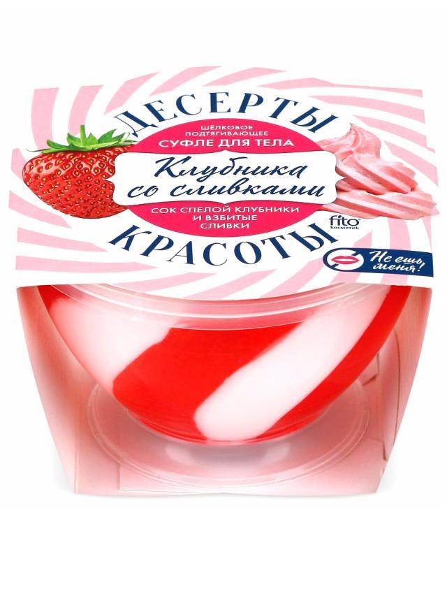 Десерты красоты суфле для тела Клубника со сливками подтяг. 220мл купить в Москве по цене от 128 рублей