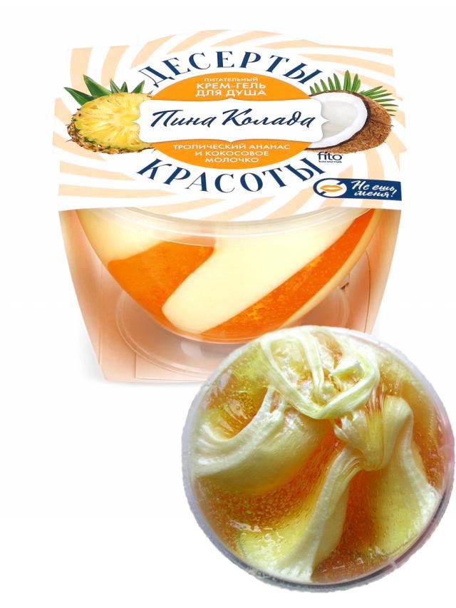 Десерты красоты крем-гель для душа Пина колада питательный 220мл купить в Москве по цене от 84 рублей