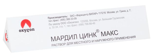 Мардил Цинк Макс раствор наружный + микрокапилляры №5 купить в Москве по цене от 1630 рублей