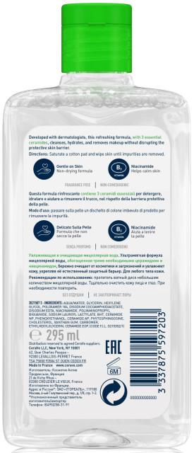 ЦераВе вода мицеллярн. увлажн.очищ. 295мл купить в Москве по цене от 620 рублей