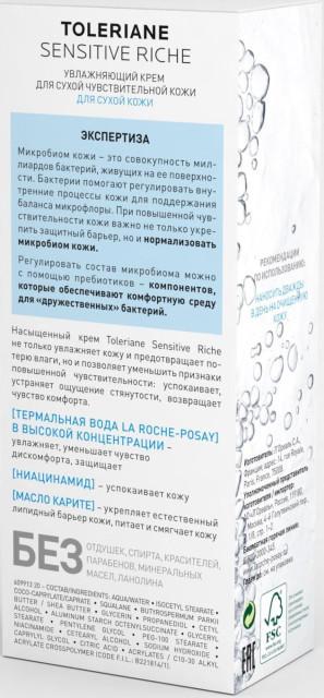 Ля рош позе Толеран Сенситив Риш крем для лица 40мл купить в Москве по цене от 974 рублей