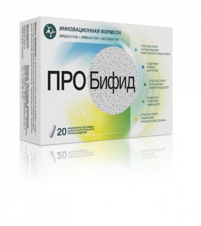 Пробифид капсулы №20 купить в Москве по цене от 550 рублей