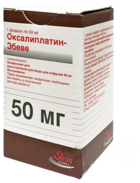 Оксалиплатин Эбеве лиофилизат для инфузий 50мг фл. №1 купить в Москве по цене от 1320.5 рублей