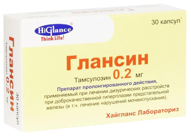 Глансин капсулы с модиф. высвоб. 0,2мг №30 купить в Москве по цене от 304 рублей