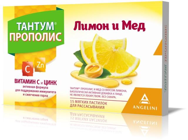 Тантум Прополис пастилки для рассасывания мед/лимон №15 купить в Москве по цене от 199 рублей