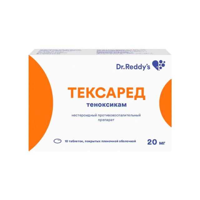 Тексаред таблетки 20мг №10 купить в Москве по цене от 378 рублей