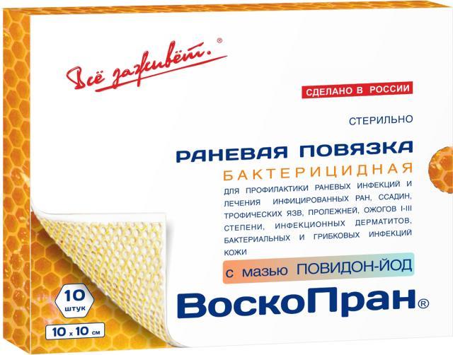 Воскопран повязка с повидон-йодом 10х10см №10 купить в Москве по цене от 934 рублей