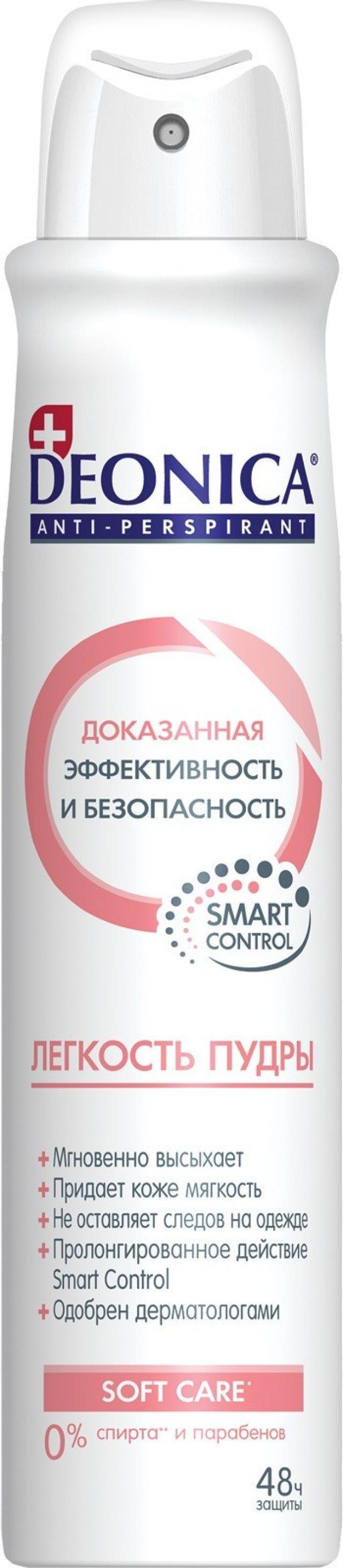 Деоника дезодорант-спрей Легкость Пудры 200мл купить в Москве по цене от 0 рублей