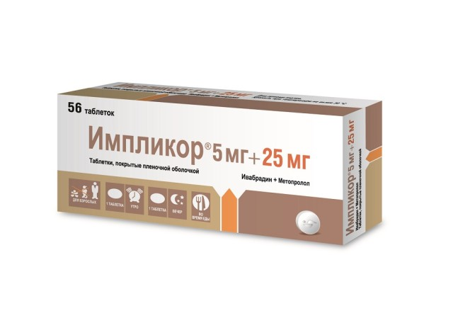 Импликор таблетки п.о 5мг+25мг №56 купить в Москве по цене от 1360 рублей