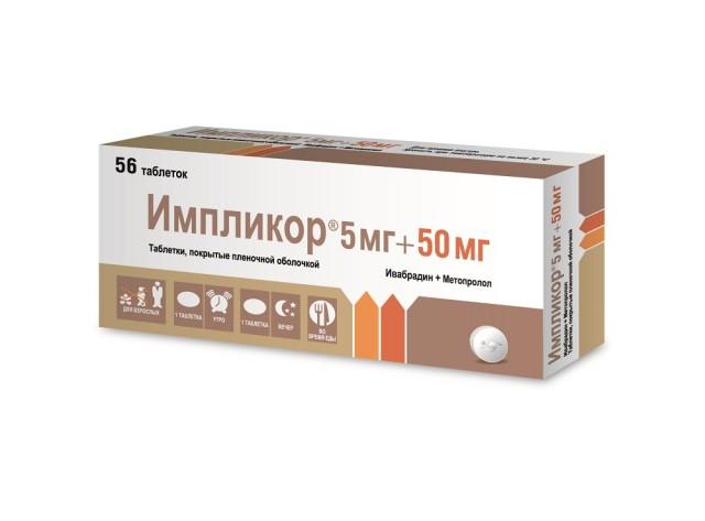 Импликор таблетки п.о 5мг+50мг №56 купить в Москве по цене от 1370 рублей