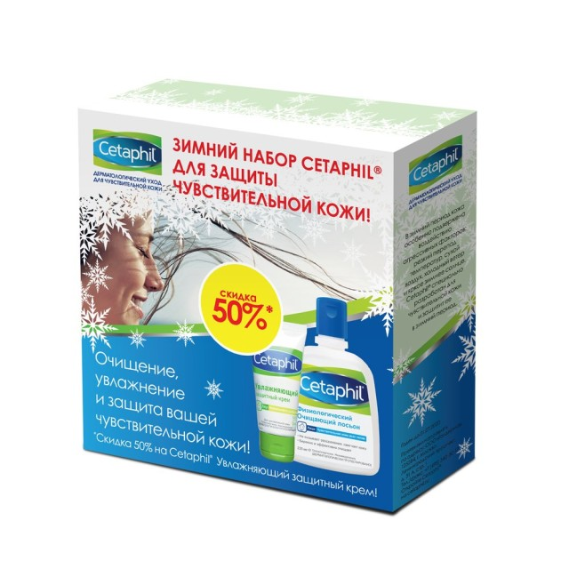 Сетафил набор лосьон очищающий 235мл+крем увлажн.защитн. 50мл купить в Москве по цене от 1580 рублей