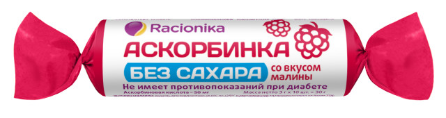 Рационика Аскорбинка без сахара 50мг таблетки малина №10 купить в Москве по цене от 61 рублей