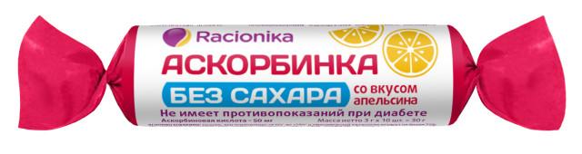 Рационика Аскорбинка без сахара 50мг таблетки апельсин №10 купить в Москве по цене от 69 рублей