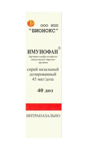 Имунофан спрей назальный 45мкг/доза 40доз купить в Москве по цене от 1070 рублей