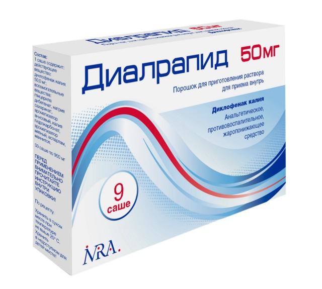 Диалрапид порошок для приготовления раствора внутрь 50мг саше №9 купить в Москве по цене от 413 рублей
