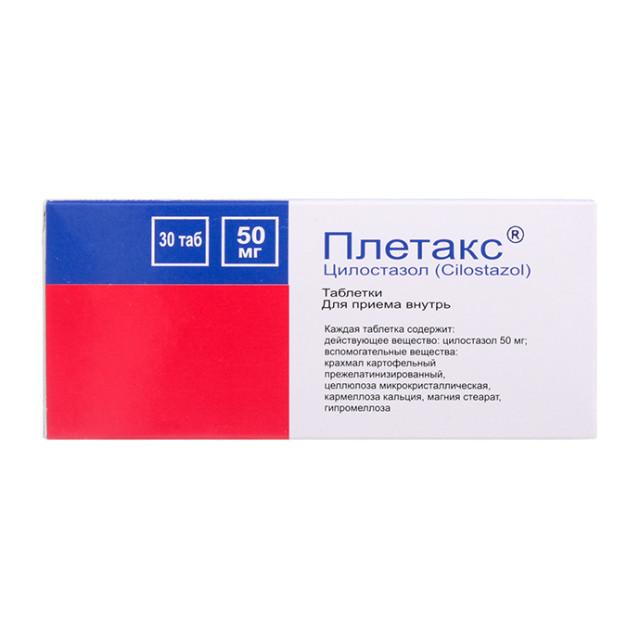 Плетакс таблетки 50мг №30 купить в Москве по цене от 0 рублей