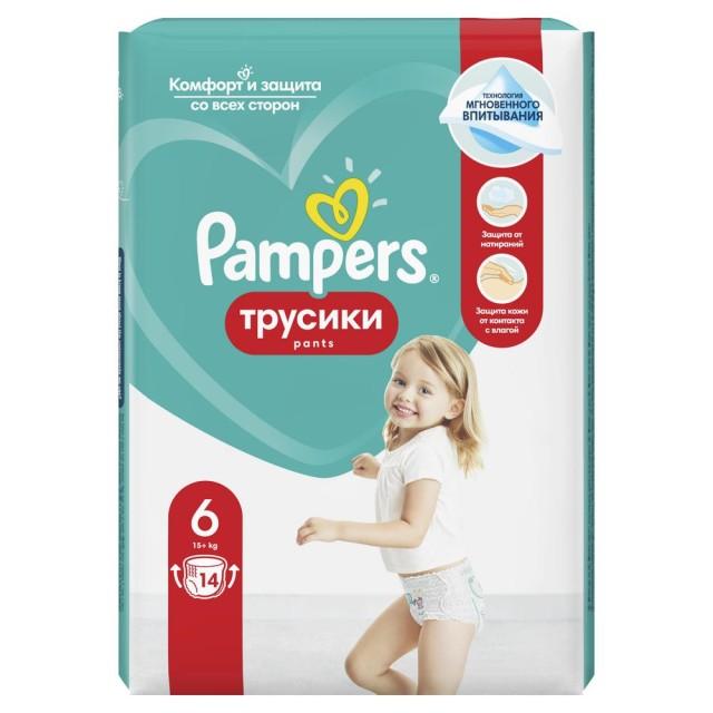Памперс трусики Пантс экстра ладж от 15кг №14 купить в Москве по цене от 620 рублей