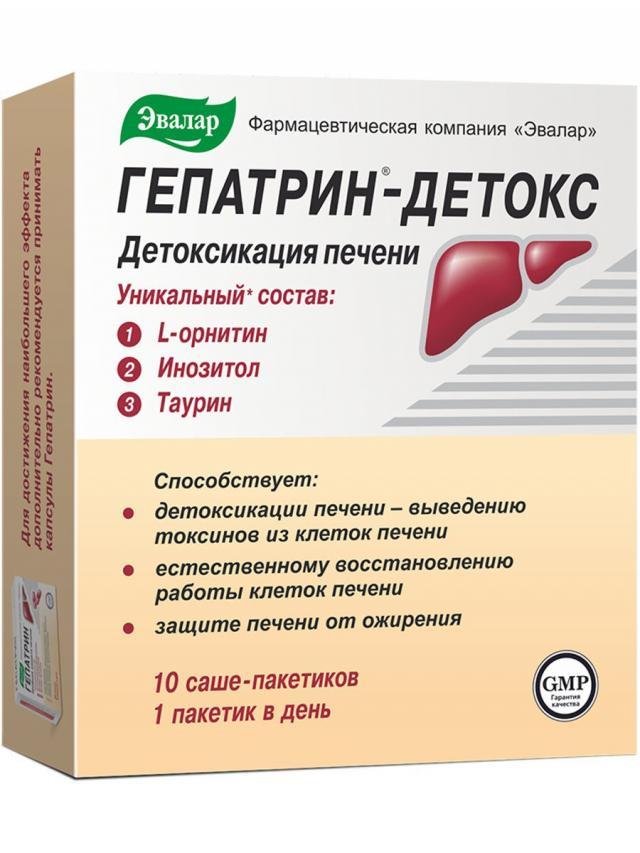 Гепатрин Детокс напиток саше 9г Эвалар №10 купить в Москве по цене от 577 рублей