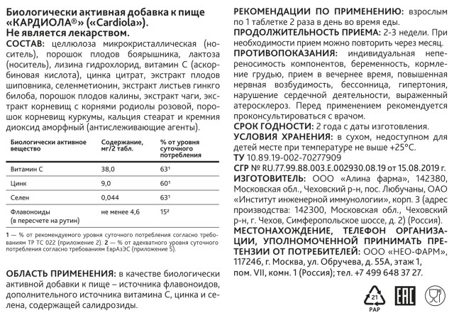 Кардиола таблетки 400мг №30 купить в Москве по цене от 229 рублей