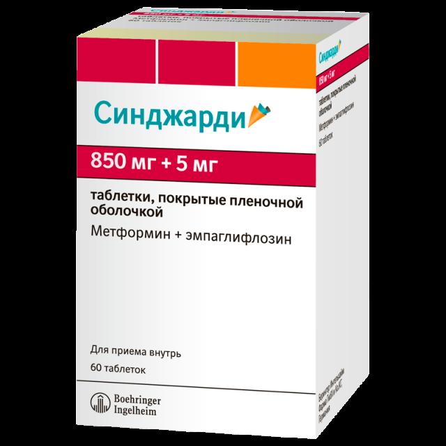 Синджарди таблетки п.о 850мг+5мг №60 купить в Москве по цене от 0 рублей