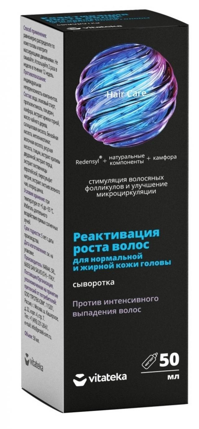 Витатека сыворотка-реактивация роста волос д/норм./жирн. кожи головы 50мл купить в Москве по цене от 932 рублей