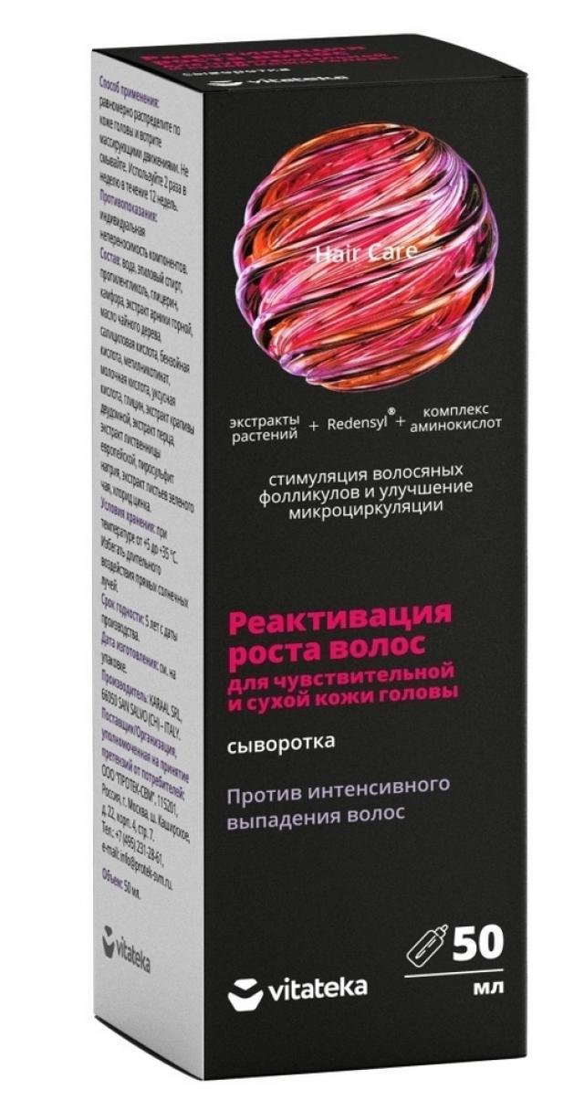 Витатека сыворотка-реактивация роста волос д/чувств./сух. кожи головы 50мл купить в Москве по цене от 935 рублей