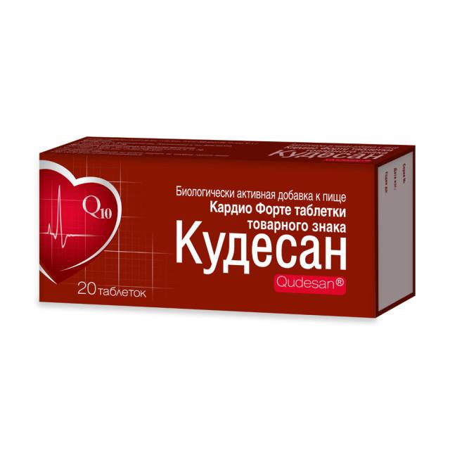Кудесан Q10 Кардио Форте таблетки №20 купить в Москве по цене от 564 рублей