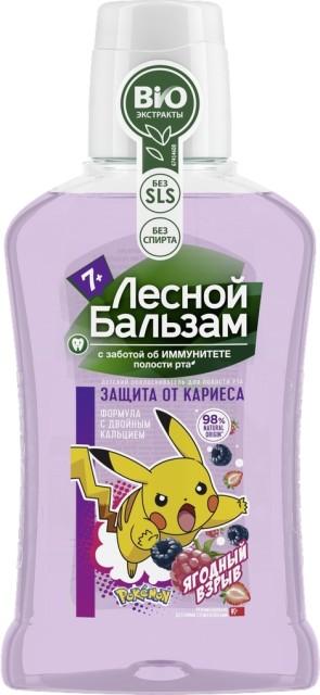 Лесной бальзам ополаскиватель для полости рта Детский с 7лет 250мл купить в Москве по цене от 132 рублей