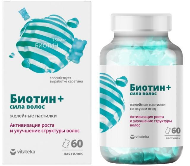 Витатека Биотин+ Сила волос пастилки №60 купить в Москве по цене от 729 рублей