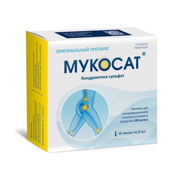 Мукосат раствор для инъекций 100мг/мл 2мл №10 купить в Москве по цене от 1460 рублей