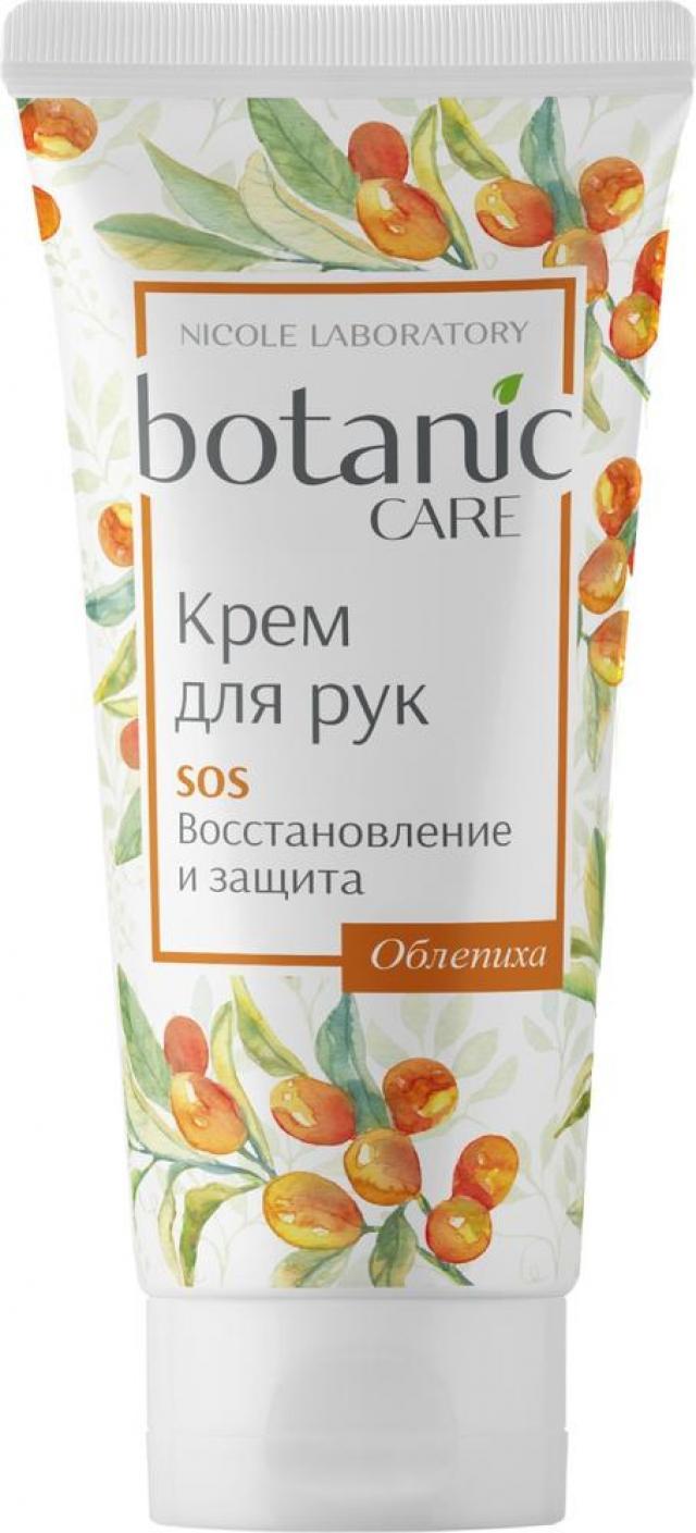Ботаник Кейр крем для рук SOS Восстановление и защита 75мл купить в Москве по цене от 0 рублей