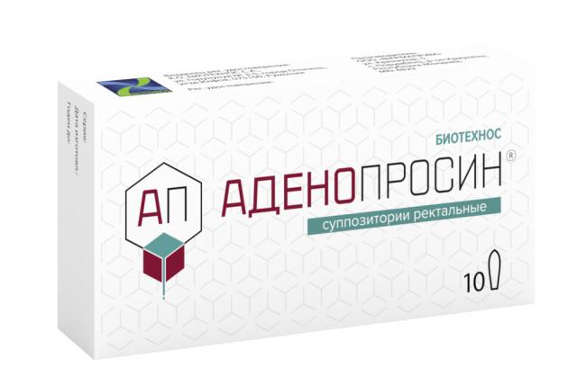 Аденопросин суппозитории ректальные 29мг №10 купить в Москве по цене от 922 рублей
