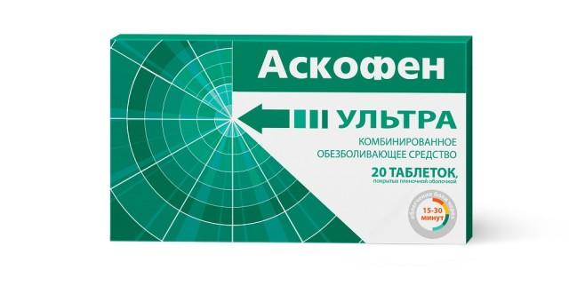Аскофен Ультра таблетки п.о №20 купить в Москве по цене от 150 рублей