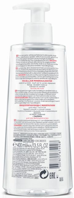 Виши Пюрте Термаль вода мицеллярная для чувствительной кожи 400мл купить в Москве по цене от 1220 рублей